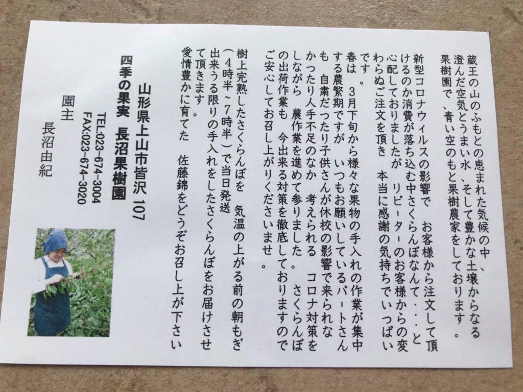 長沼果樹園